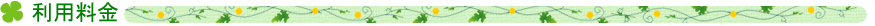 green_ashitaba_text_tit7